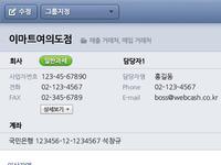 Web Accounting App #3