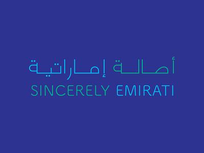 Emirati Arabic Typeface design logodesign brands abu dhabi logo type brand uae logos dubai illustration arabic bahrain