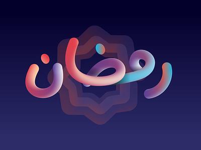 Ramadan 🌙 kuwait saudi ramazan abu dhabi type typeface qatar brand uae logos arabic dubai bahrain ramadan mubarak ramadan kareem