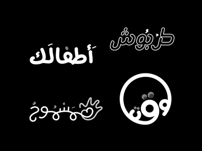 Arabic Logos & Symbols 04 qatar cairo london brand identity digital arabic logo dribbble design branding brands abu dhabi logo brand illustration logos bahrain arabic dubai