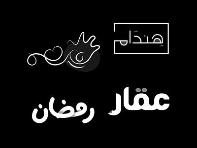 Arabic Logos & Symbols 04 qatar logotype logoset logosketch logo design design art design brands typeface type abu dhabi logo brand uae logos bahrain arabic dubai