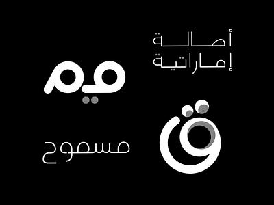 Arabic Logos & Symbols 04 dribbble dribbble best shot logosketch logoset logo design logotype brands illustration type abu dhabi logo brand logos bahrain arabic dubai