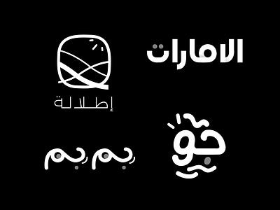 Arabic Logos & Symbols 04 cairo egypt logoset dribbble digital logotype logodesign logos ramadan brands typeface design type abu dhabi logo brand uae arabic dubai