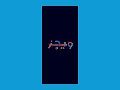 Wegz Wallpaper egypt wegz design brands typeface abu dhabi logo brand uae bahrain logos arabic