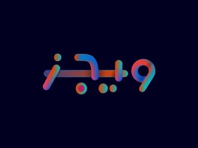 Wegz experimental wordmark logo egypt ramadan design vector bahrain logo abu dhabi brand uae arabic logos