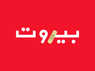 Beirut 💔‬ design lebanon beirut ramadan illustration uae brand type logos arabic