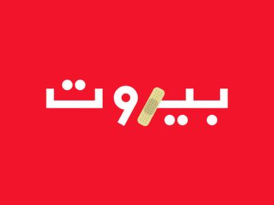 Beirut 💔 design lebanon beirut ramadan illustration uae brand type logos arabic