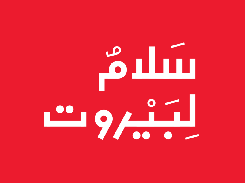 Beirut Experimental Typography bahrain branding lebanon beirut abu dhabi brand illustration arabic dubai logos typography design typography