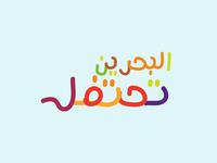 Bahrain Celebrates Logo