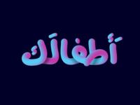 Atfalak 3D Logo