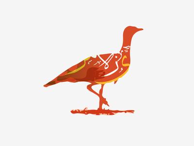 Houbara Center for Avian Research Design Project houbara graphics eid branding brands saudi arabia egypt uae logo vector oman abu dhabi typeface typography illustration brand bahrain logos arabic dubai
