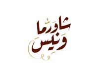Shawerma Wanees Logo