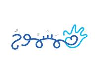 Masmuh Logo