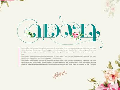 மெலடி. MELODY letter font design font design lettering illustration typography caligraphy tamiltypography