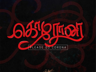 Corona Tamil Typography chennai suman tamilnadu design lettering tamil vectorart illustration typography tamiltypography caligraphy