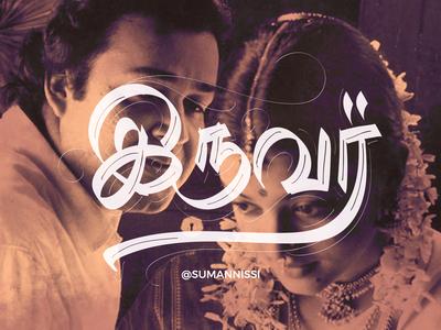 Iruvar Tamil Typography