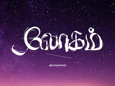 லோகம் handlettering font design font lettering suman tamil illustration logotype tamiltypography caligraphy typography