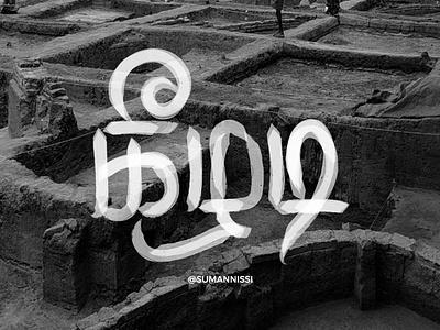 கீழடி, எங்கள் தாய் மடி. font design fontmaker font vector lettering design illustration caligraphy typography tamiltypography tamilnadu