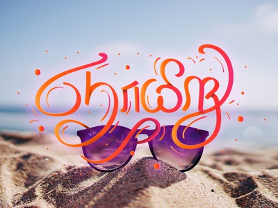 Sunday. tamil design lettering typography tamiltypography branding illustration caligraphy