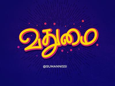 வதுவை font design lettering design chennai illustration tamiltypography typography tamilnadu tamil wedding caligraphy