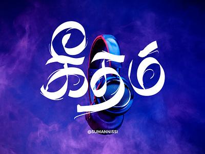 கீதம் vector suman illustration typography tamil chennai tamilnadu tamiltypography fontdesign font lettering caligraphy