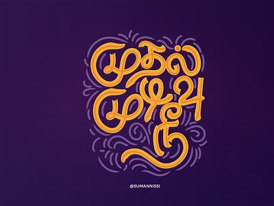முதல் முடிவு நீ. fontmaker font lettering vector design suman tamil illustration typography chennai tamiltypography tamilnadu caligraphy