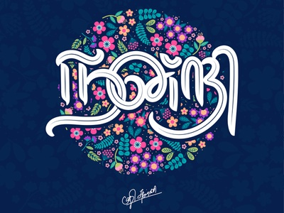 Nissi Thanks 2019 thanks typeface lettering design tamil chennai tamiltypography caligraphy typography illustration tamilnadu