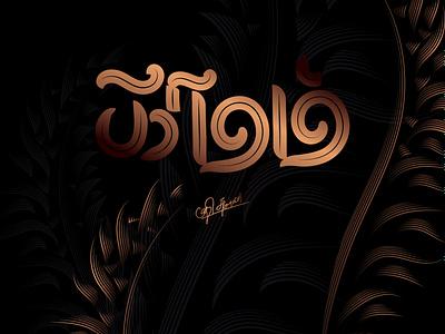 காதல் உன் லீலையா இளங்காமன் உன் வேலையா. design lettering chennai suman tamil tamilnadu typography caligraphy tamiltypography illustration