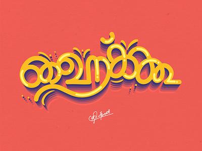 ஹைக்கூ. logotype tamil lettering suman chennai tamiltypography caligraphy typography illustration tamilnadu