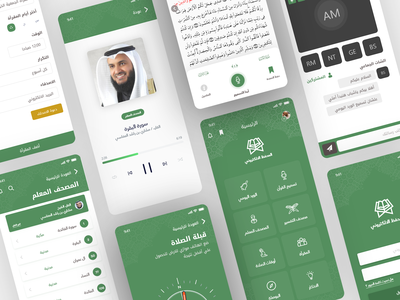 Quran App list home screen video room chat group chat prey muslims quran good design userinterface mobile design mobile ui app android ios graphic design design ux ui