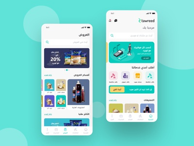 Tawreed Store App buying categories products page product page home screen online store online shopping online shop offers store android app cart shop android mobile app ios web design design ux ui