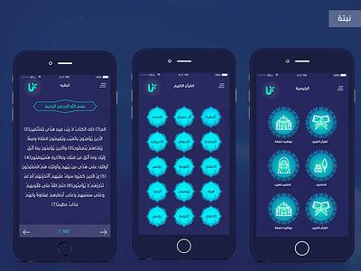 Quraan android app mobile app ios home page design web design graphic design ux ui