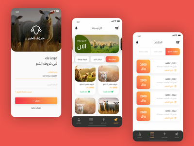 Sheep selling app