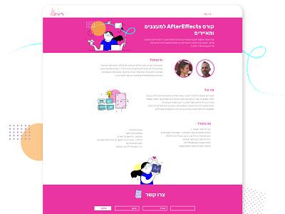 Website for AE classes for designers ae designers lottie lottie animation illustraion illustration animated gif design animation vector