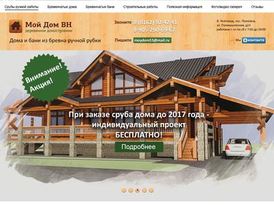 Moydomvn WebSite