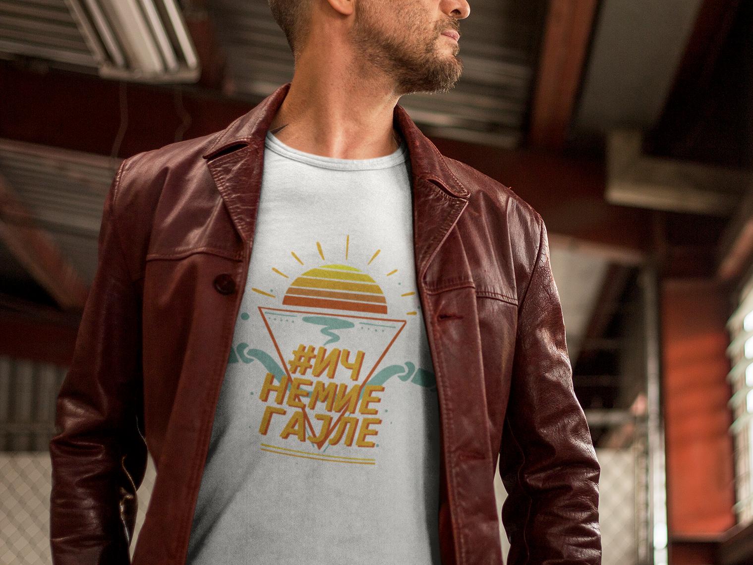 #ичнемиегајле маичка / #Idon'tcare T-shirt design print artwork mockup clothing typography branding vector illustration design t-shirt