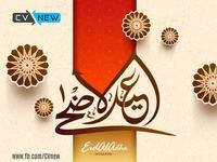 عيد الاضحى مبارك
