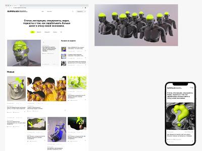Superludi Blog art illustration branding ui web ux minimal typography design