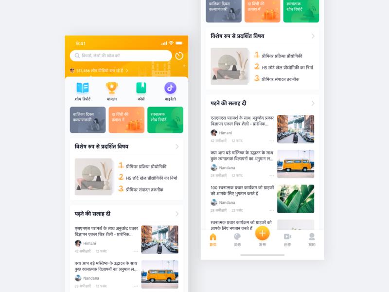 creative  homepage homepage app ios color clean ui