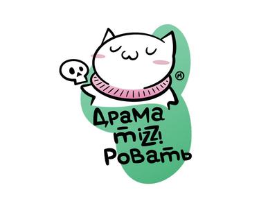 izzi Cats #4