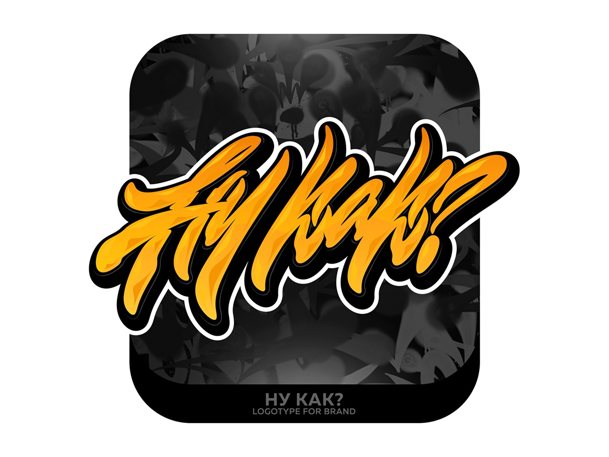 Ну как? Lettering type graffiti illustrator branding typography design леттеринг каллиграфия vector logotype logo lettering illustration calligraphy