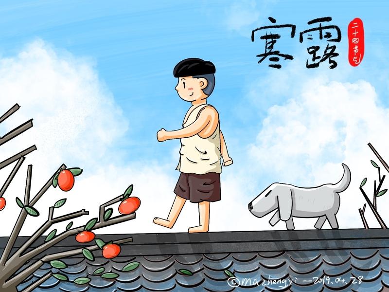 Clod Dew-Hán Lù illustration outsource 美丽 精彩 爱 每天 设计
