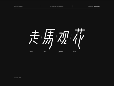 font-1 chinese culture font like 喜欢 everyday 美丽 精彩 爱 每天 设计