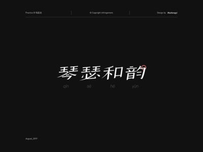 Font-2 chinese font everyday 美丽 精彩 爱 每天 设计