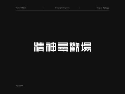 Font-3 font logo design 每天 设计