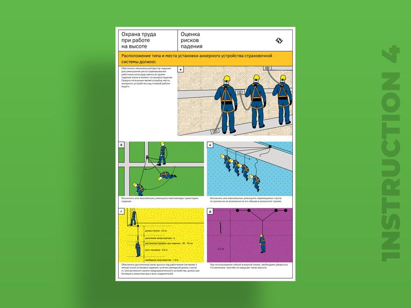 Evrokhim Instruction 4 instruction eccentric colorful instructional illustration illustrator indesign typography grid cyrillic