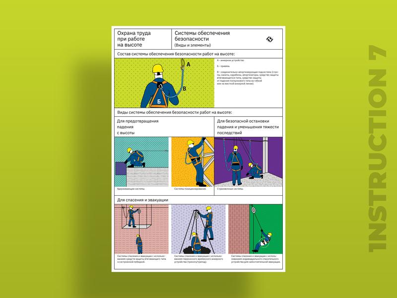 Evrokhim Instruction 7 instruction eccentric colorful instructional illustration illustrator indesign typography grid cyrillic