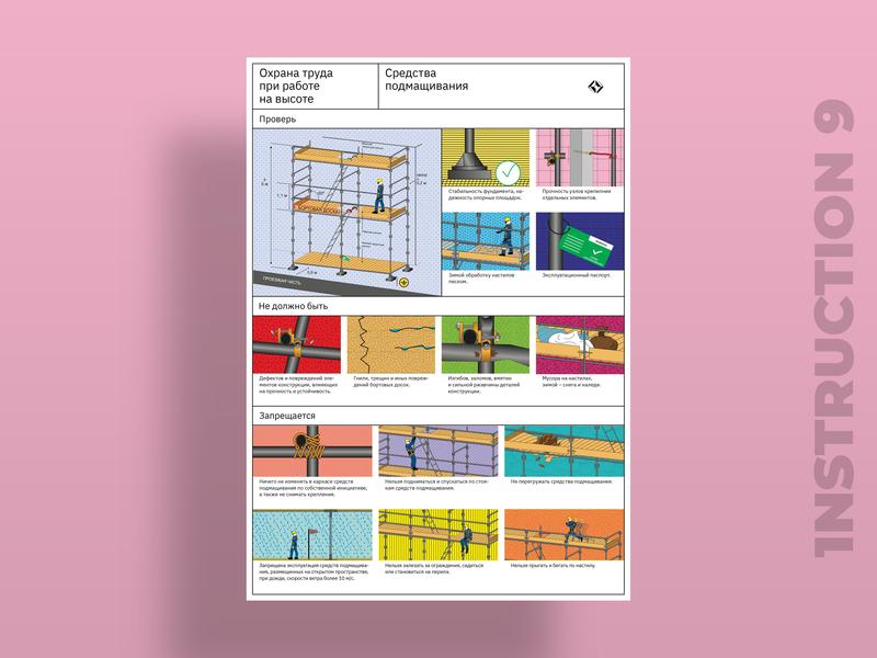 Evrokhim Instruction 9 instruction eccentric colorful instructional illustration illustrator indesign typography grid cyrillic