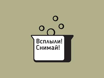 Всплыли Снимай  Logo animation copywriting bubbles pot identity cafe fast casual dumplings pelmeni logo animation