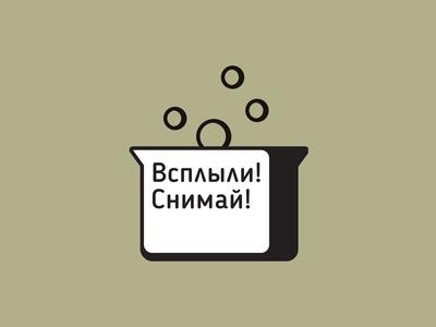 Всплыли Снимай  Logo animation
